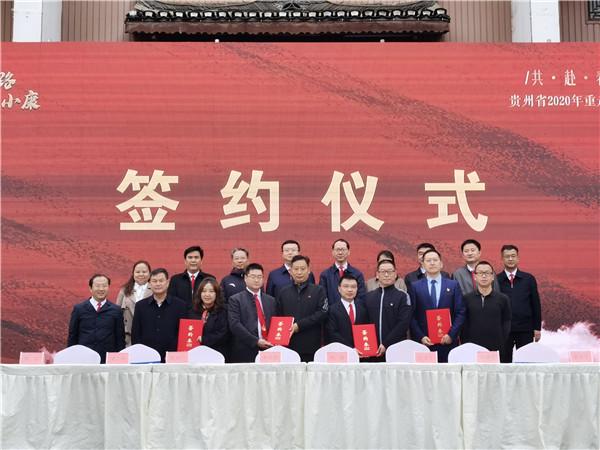 贵州省2020年重走长征路活动在黎平启动 旅游 第4张