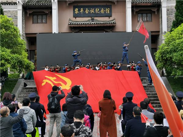 贵州省2020年重走长征路活动在黎平启动 旅游 第1张