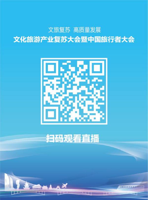 """第八届CTF大会落地贵阳 揭晓""""2020年中国旅游口碑榜"""" 发布100条线路 旅游 第5张"""