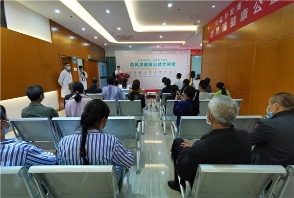 贵阳中医风湿病医院成功举办类风湿公益健康大讲堂 公益 第1张