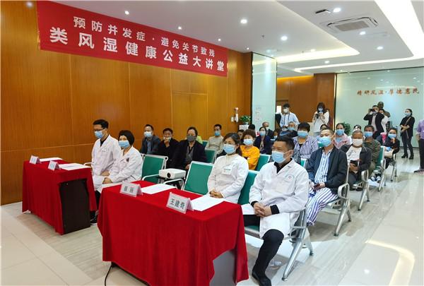 贵阳中医风湿病医院成功举办类风湿公益健康大讲堂 公益 第3张