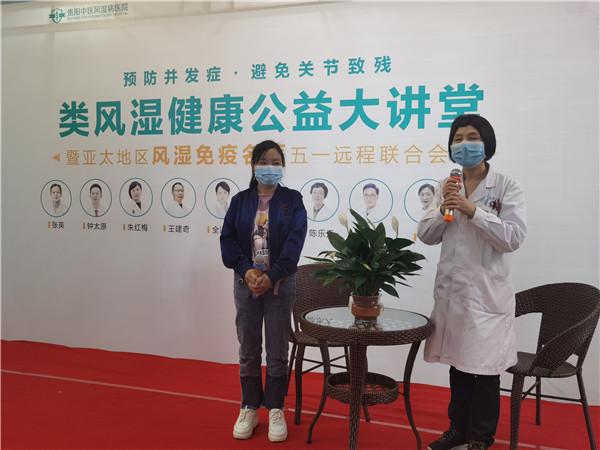 贵阳中医风湿病医院成功举办类风湿公益健康大讲堂 公益 第4张