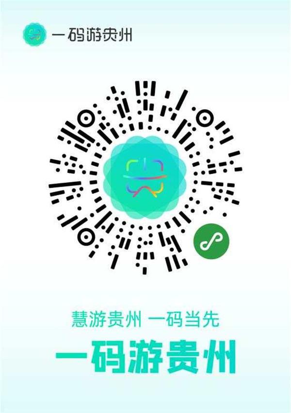 """""""一码游贵州""""全域智慧旅游平台上线 贵州开启智慧旅游新篇章 旅游 第3张"""