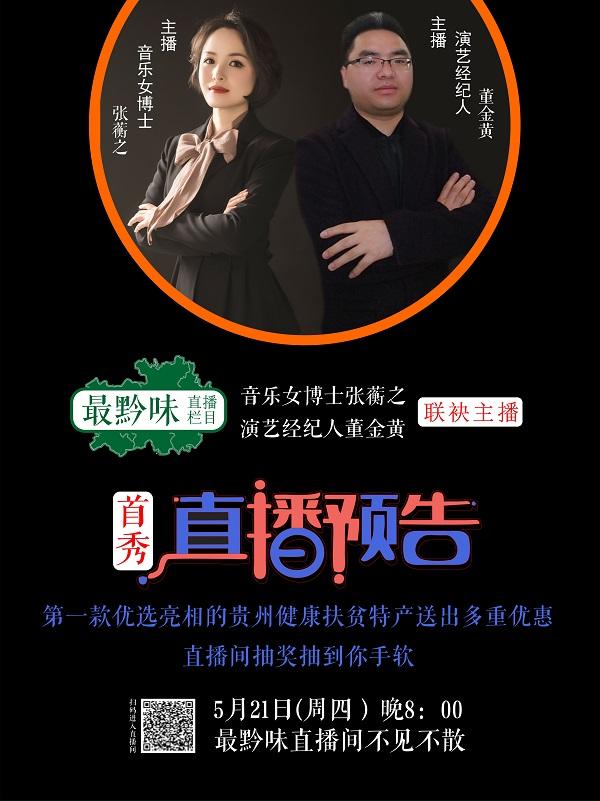 """品贵州味道·观""""最黔味""""直播——5月21日(周四)晚8点首秀献礼 直播 第1张"""
