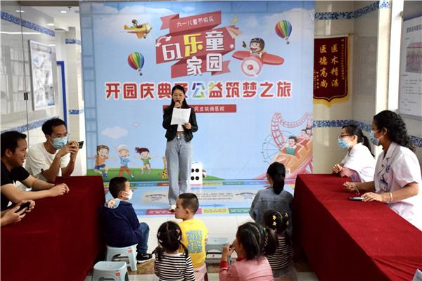 """2020贵州白癜风皮肤病医院6.1""""爱心助童""""活动缤纷盛启 社会 第1张"""