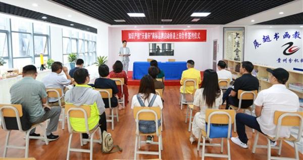 """知识产权""""天羲轩""""商标品牌香港上市签约仪式在贵阳举行 金融 第1张"""