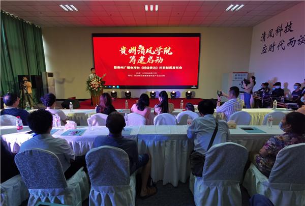 贵州清风学院筹建启动暨贵州广播电视台《超级表达》栏目启动 社会 第1张