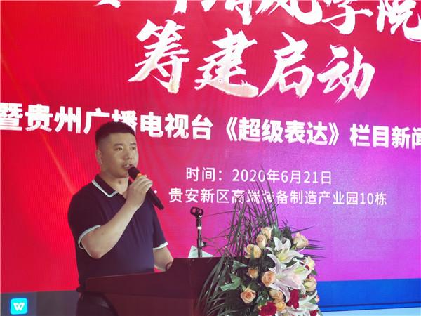 贵州清风学院筹建启动暨贵州广播电视台《超级表达》栏目启动 社会 第2张