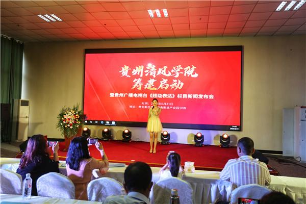 贵州清风学院筹建启动暨贵州广播电视台《超级表达》栏目启动 社会 第3张