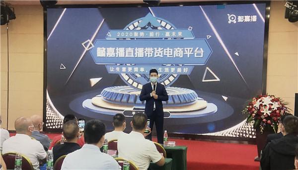 懿嘉播西南分公司助农帮扶计划正式启动会在贵阳举行 直播 第2张