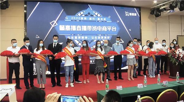 懿嘉播西南分公司助农帮扶计划正式启动会在贵阳举行 直播 第3张