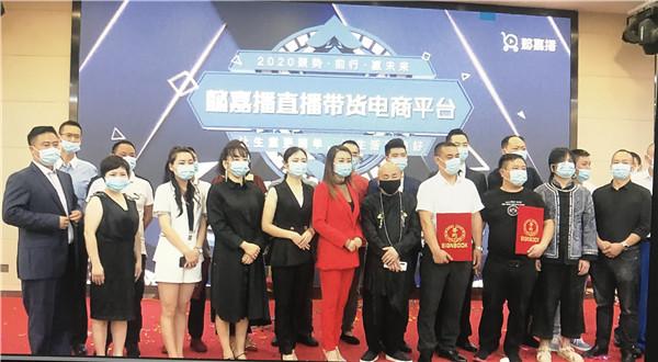 懿嘉播西南分公司助农帮扶计划正式启动会在贵阳举行 直播 第6张
