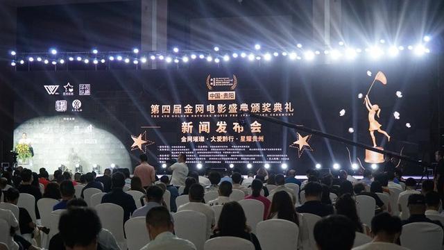 第四届金网电影盛典新闻发布会在贵阳举行