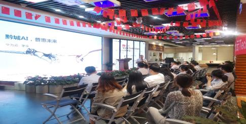 华为TechWave技术峰会召开 用智能助力贵州行业数字化转型 社会 第1张