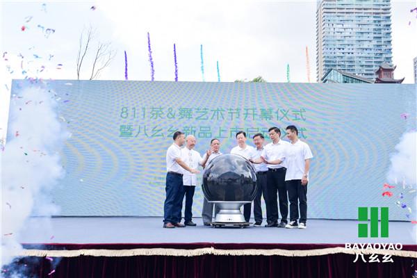 首届811茶&舞艺术节暨八幺幺新品上市发布会在贵阳举行 社会 第1张