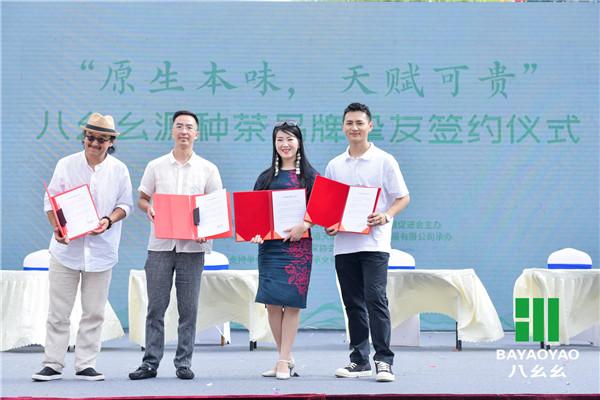 首届811茶&舞艺术节暨八幺幺新品上市发布会在贵阳举行 社会 第3张
