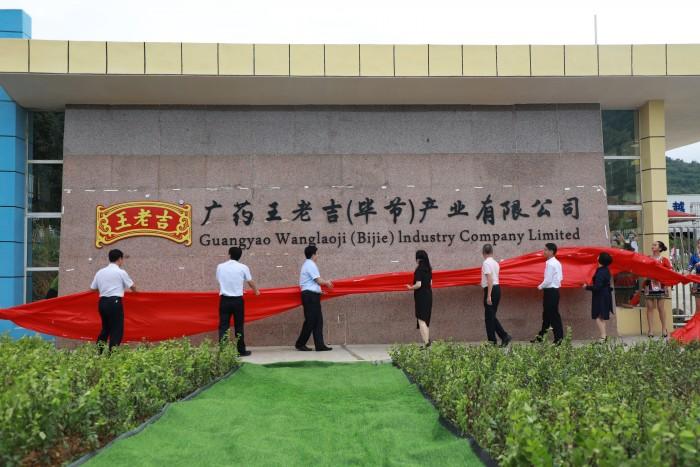 广药王老吉刺柠吉科创基地、广药王老吉(毕节)产业有限公司正式挂牌成立