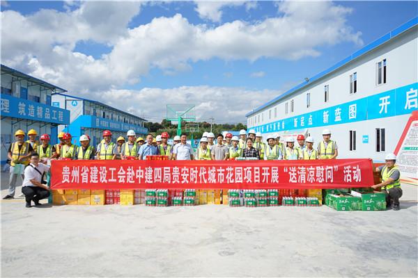 贵州省建设工会慰问中建四局施工一线建设者 社会 第3张