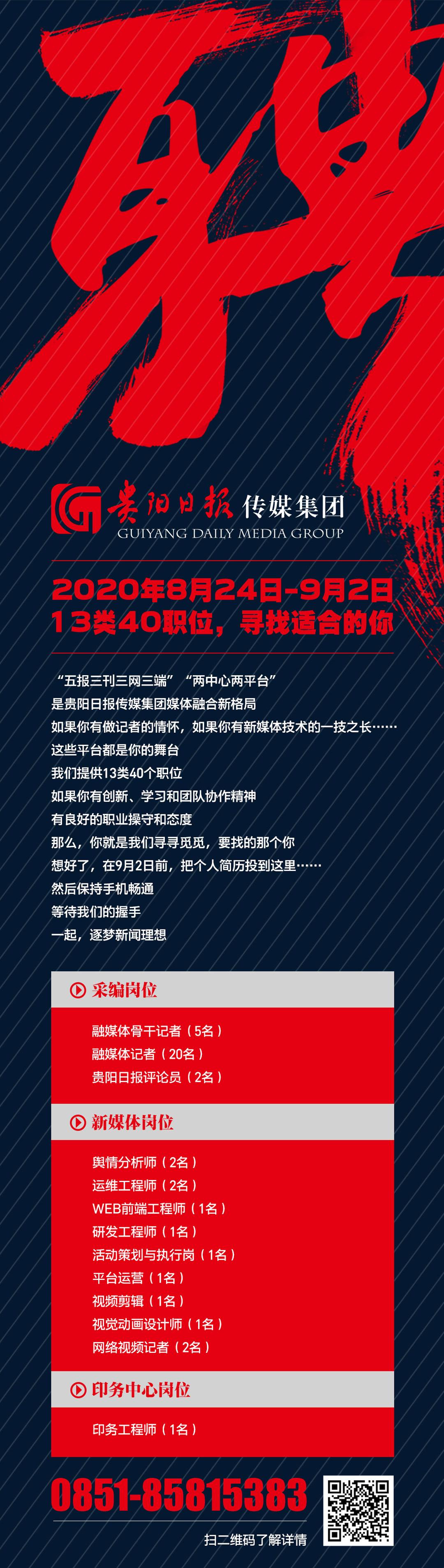 """招聘啦!13类40职位!贵阳日报传媒集团""""职""""等你来"""
