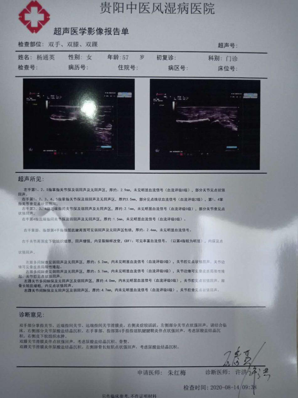 川黔名医论健风湿  名医讲堂公益开课 社会 第11张