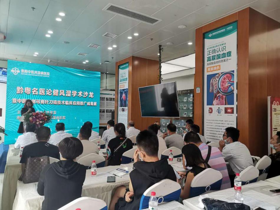 贵阳中医风湿病医院举办中医微创可视针刀镜临床应用学术交流会 社会 第1张