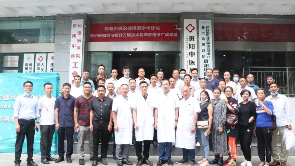 贵阳中医风湿病医院举办中医微创可视针刀镜临床应用学术交流会 社会 第7张