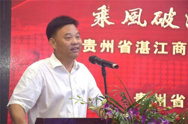贵州省湛江商会第二届会员大会在贵阳举行 社会 第4张