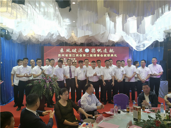 贵州省湛江商会第二届会员大会在贵阳举行 社会 第5张