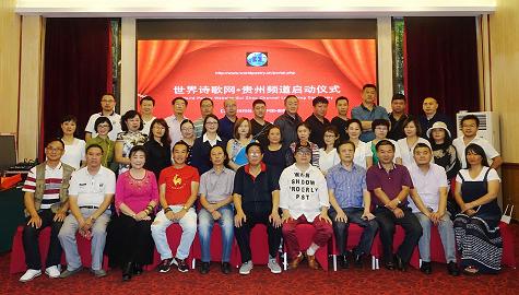 世界诗歌网贵州频道成立 社会 第1张