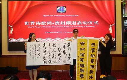 世界诗歌网贵州频道成立 社会 第5张