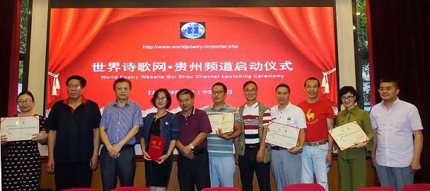 世界诗歌网贵州频道成立 社会 第4张