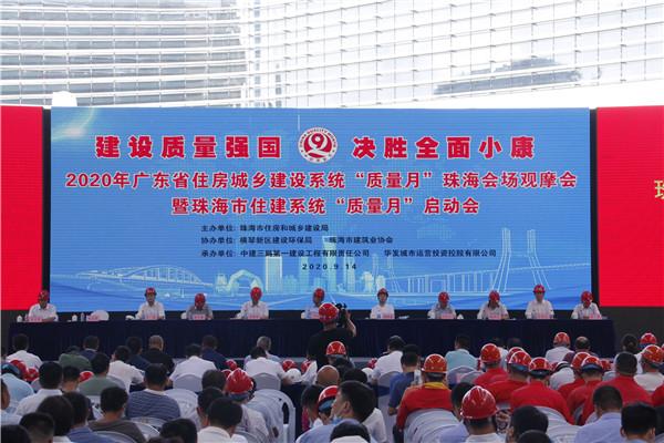 """广东省住房城乡建设系统举行2020年""""质量月"""" 首个观摩交流活动 楼市 第1张"""
