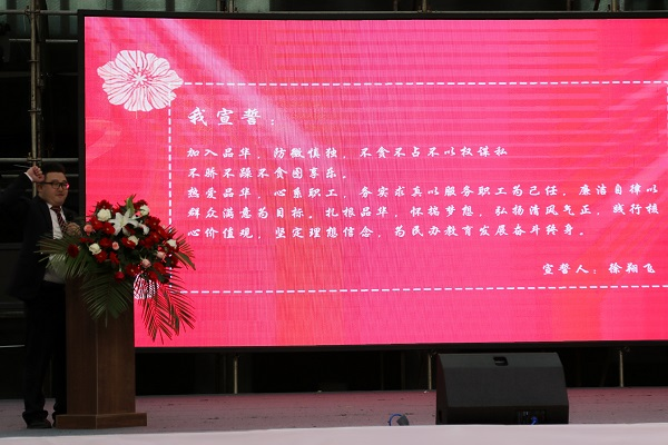 贵阳市花溪品华中学常务校长任命仪式成功举办 教育 第2张