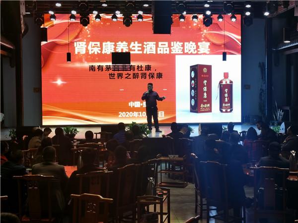 """黔苗古方""""肾保康""""酒新闻发布会在贵阳举行 名烟酒 第1张"""