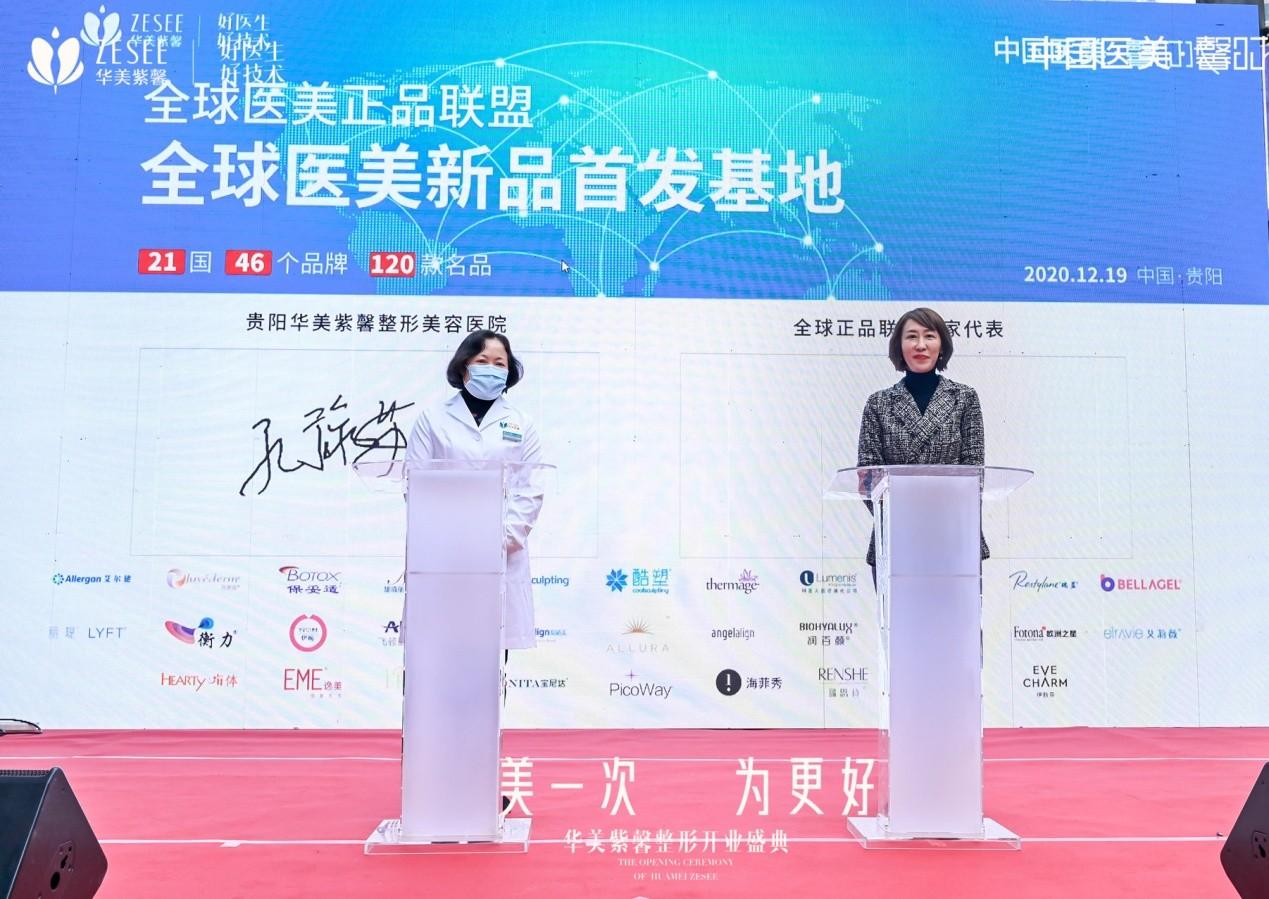 贵阳华美紫馨正式开业 西南医美进入全新时代