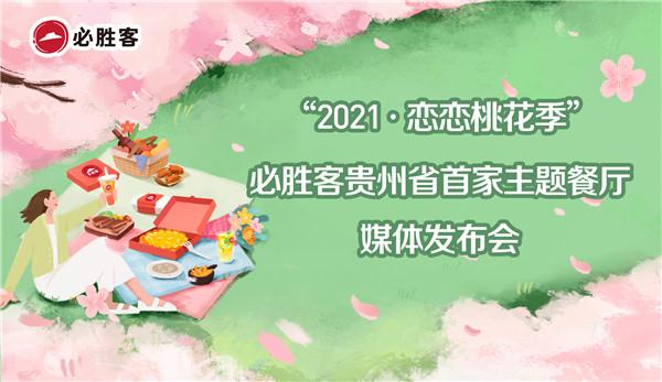 """2021""""恋恋桃花季""""必胜客贵州首家主题餐厅来了 旅游攻略 第1张"""