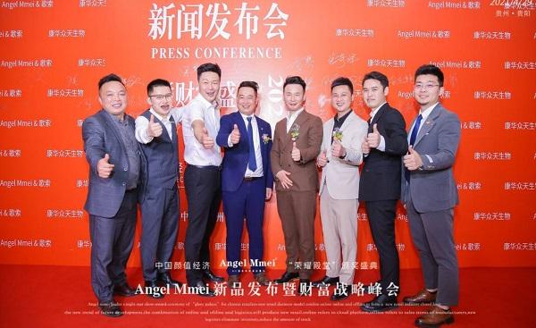 Angel Mmei 新闻发布会暨财富盛典在贵阳举行 社会 第2张