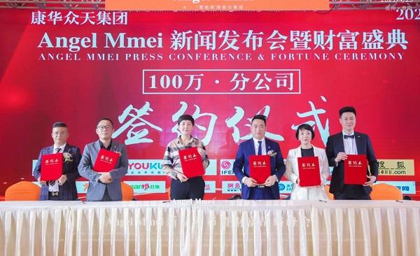 Angel Mmei 新闻发布会暨财富盛典在贵阳举行 社会 第3张