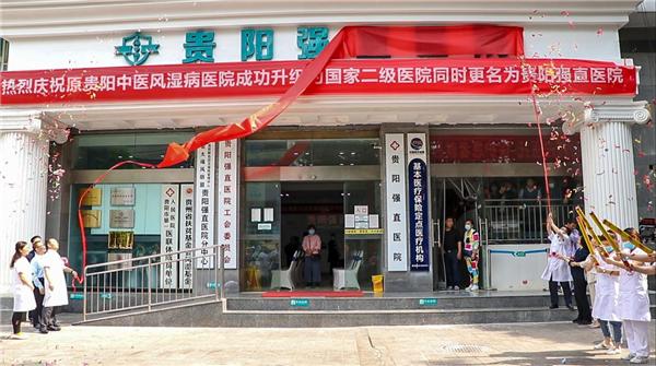 恭贺原贵阳中医风湿病医院升级为二级医院并更名为贵阳强直医院 社会 第1张