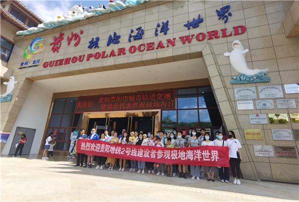 贵阳地铁2号线建设者参观极地海洋世界 旅游 第1张