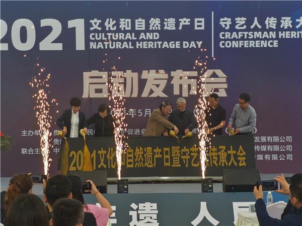 2021文化和自然遗产日暨守艺人传承大会新闻发布会22日在中交绿城·桃源小镇举行 社会 第6张