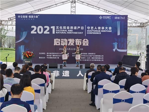 2021文化和自然遗产日暨守艺人传承大会新闻发布会22日在中交绿城·桃源小镇举行 社会 第1张