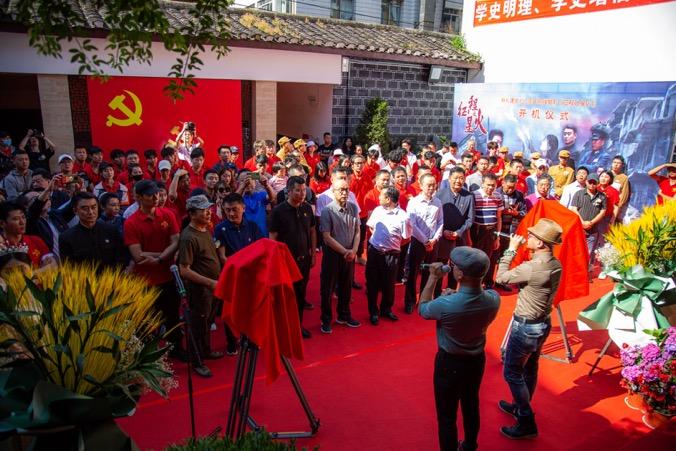 首部反映长征时期中共贵州省工委地下斗争院线电影《征程之星火》正式开机