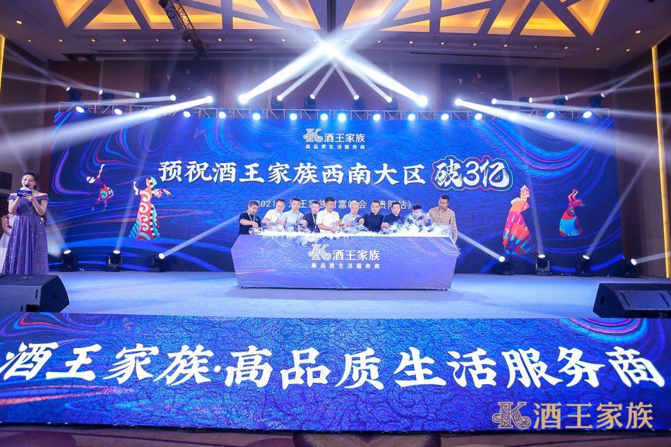 新思维 新机遇 2021酒王家族财富峰会(贵阳站)隆重召开 社会 第4张