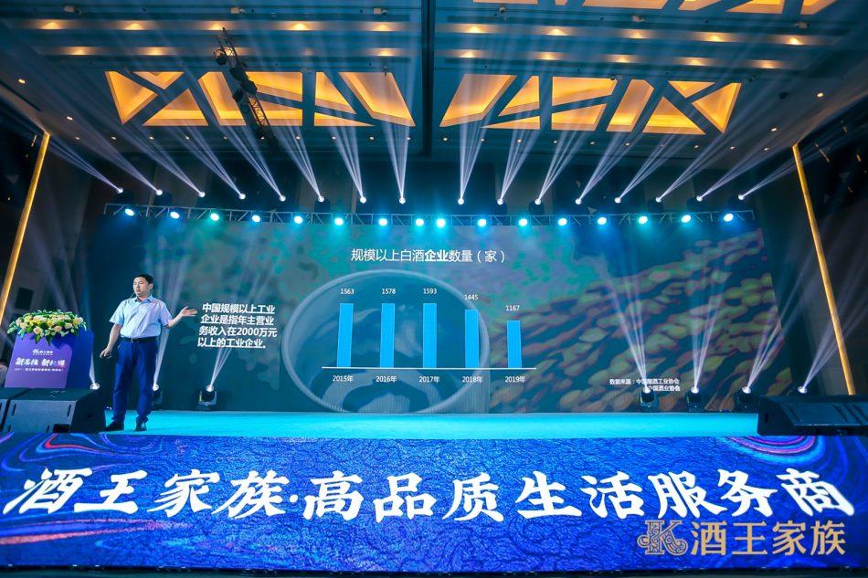 新思维 新机遇 2021酒王家族财富峰会(贵阳站)隆重召开 社会 第2张