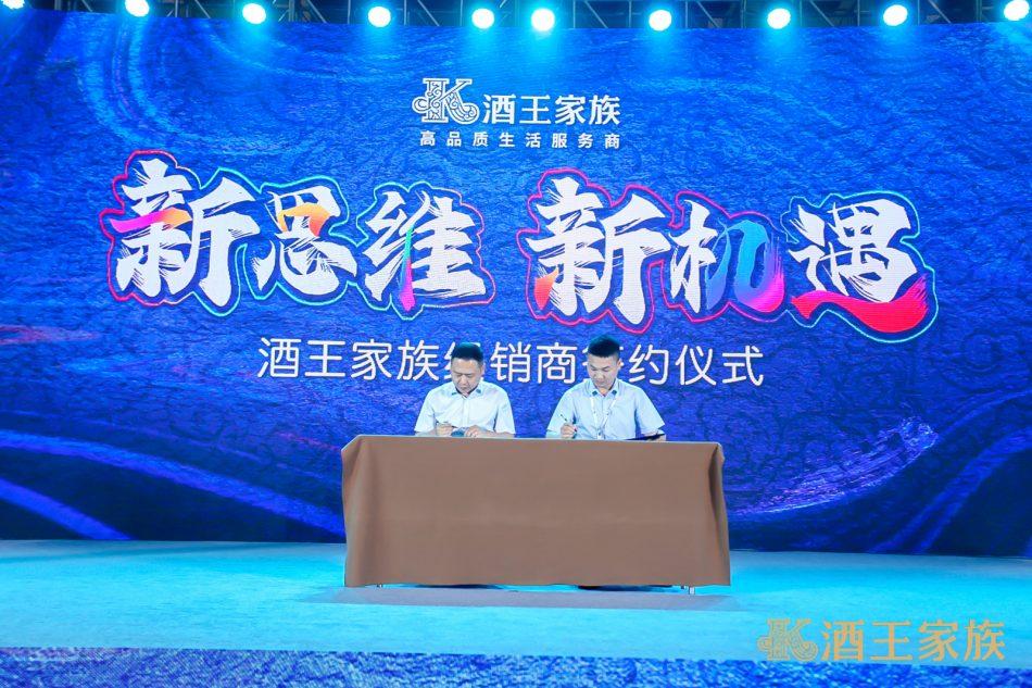 新思维 新机遇 2021酒王家族财富峰会(贵阳站)隆重召开 社会 第6张