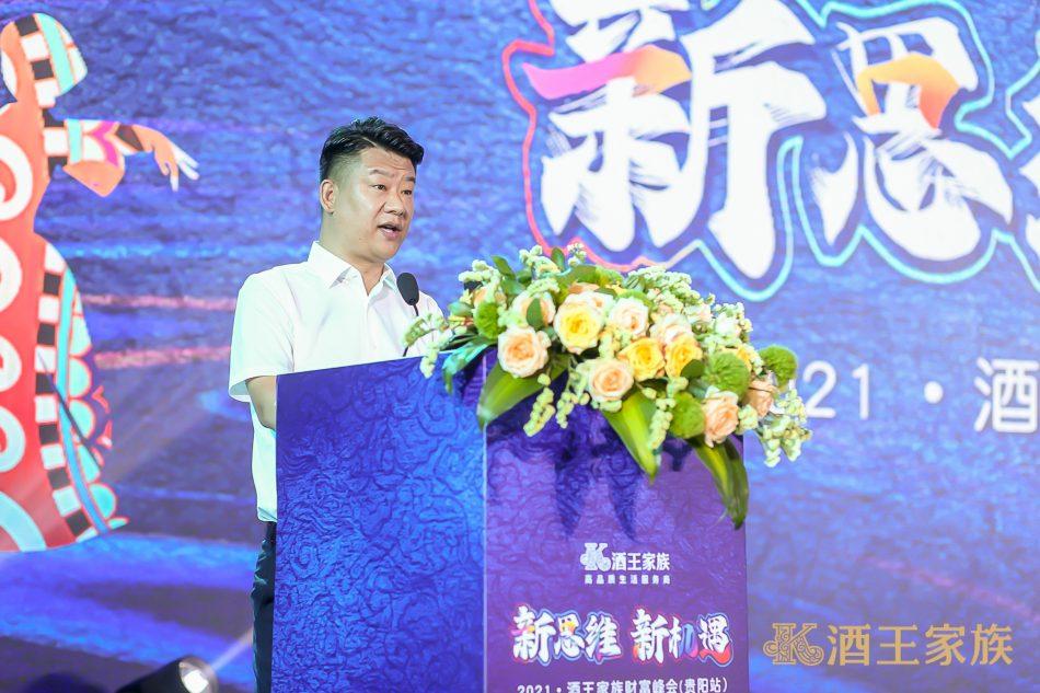 新思维 新机遇 2021酒王家族财富峰会(贵阳站)隆重召开 社会 第3张