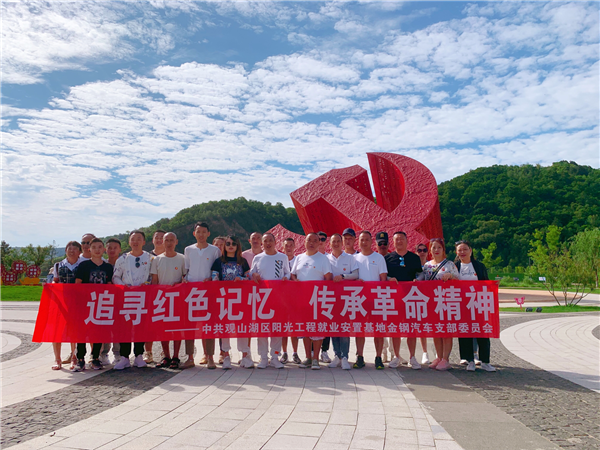 """观山湖区阳光工程就业安置基地组织开展""""重走革命路""""主题活动 社会 第2张"""