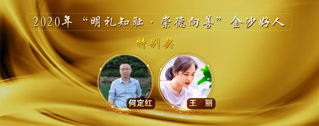 """金沙县举行庆祝中国共产党成立100周年暨""""金沙好人""""颁奖活动"""