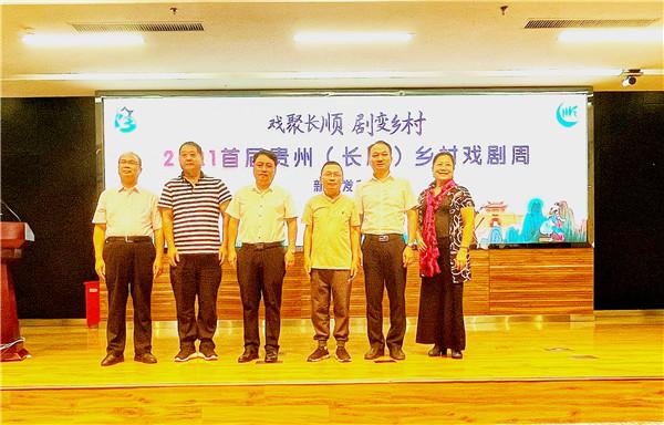 戏聚长顺·剧变乡村2021首届贵州(长顺)乡村戏剧周系列活动发布 旅游 第5张